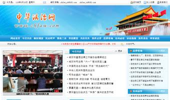 中华法治网