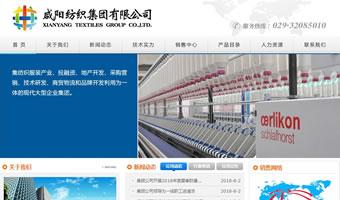 咸阳纺织集团有限公司