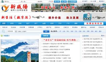 新咸阳(陕西广播电视报)