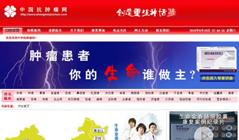中国抗肿瘤网
