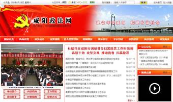 咸阳政法公众信息网