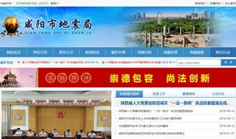 咸阳市地震信息网