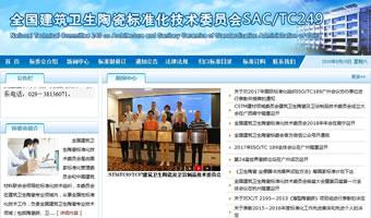 全国建筑卫生陶瓷标准化技术委员会