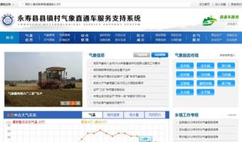 永寿县县镇村气象直通车服务支持系统