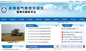 永寿县气象防灾管理与服务平台