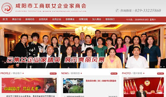 咸阳市工商联女企业家协会