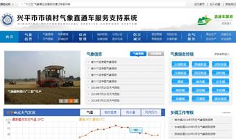 兴平市市镇村气象直通车服务支持系统