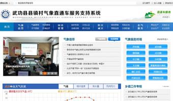 武功县镇村气象直通车服务支持系统