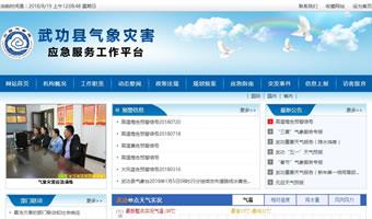 武功县气象防灾减灾管理与服务平台
