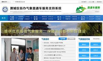 渭城区区街办气象直通车服务支持系统