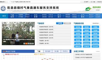 乾县镇村气象直通车服务支持系统