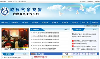 乾县气象防灾管理与服务平台