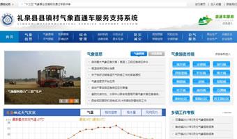 礼泉县县镇村气象直通车服务支持系统