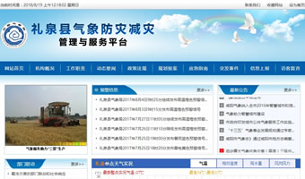 礼泉县气象防灾管理与服务平台