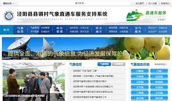 泾阳县镇村气象直通车服务支持系统
