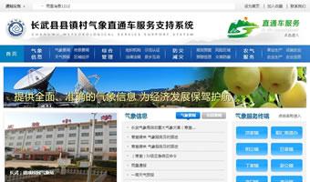 长武县气象综合服务系统