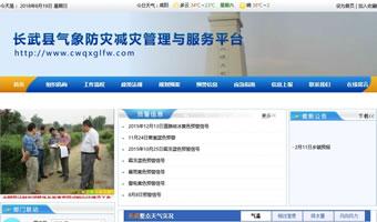 长武县气象防灾减灾管理局服务工作平台