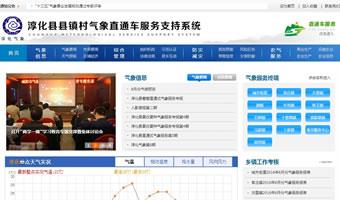 淳化县县镇村气象直通车服务支持系统
