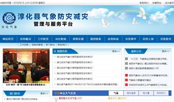 淳化县气象防灾管理与服务平台