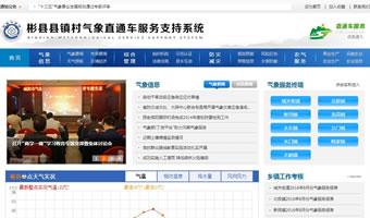 彬县县镇村气象直通车服务支持系统