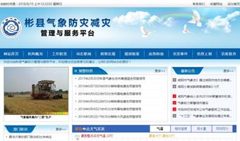 彬县气象防灾管理与服务平台