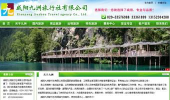 咸阳九州旅行社有限公司