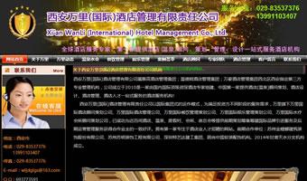 西安万里国际酒店管理有限责任公司