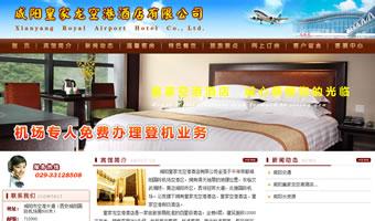 西安咸阳国际机场空港区皇家宾馆