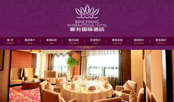 西咸新区彬长国际酒店有限公司