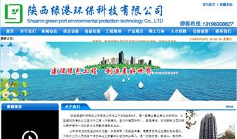 陕西绿港环保科技有限公司