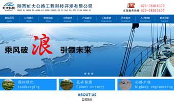 陕西虹大公路工程科技开发有限公司