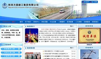 陕西方圆建工集团有限公司
