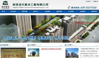 陕西海龙建设工程有限公司