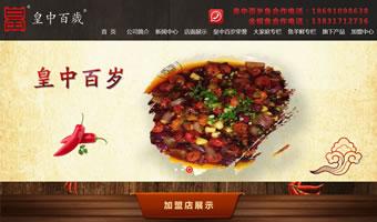 咸阳皇中百岁餐饮公司