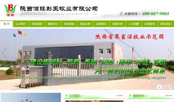 陕西佰旺彭王牧业有限公司