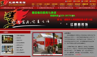 陕西红麒麟装饰工程有限公司