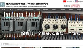 陕西同创四工自动化工程设备有限公司