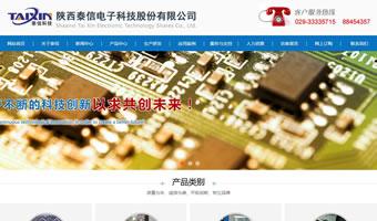 陕西泰信电子科技有限公司