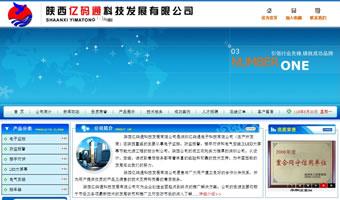 陕西亿码通科技发展有限公司