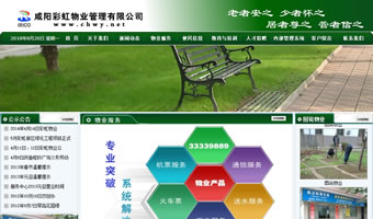 咸阳彩虹物业管理有限公司