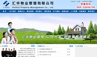 咸阳汇华物业管理有限公司