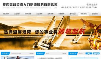 陕西温馨港湾人力资源服务有限公司