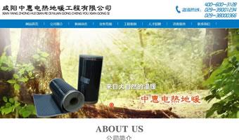 咸阳中惠电热地暖工程有限公司