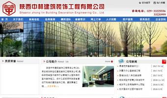 陕西中林建筑装饰工程有限公司