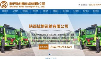 陕西域博运输有限公司