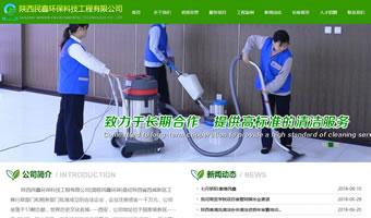 陕西民鑫环保科技工程有限公司