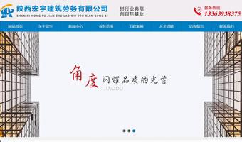 陕西宏宇建筑劳务有限公司