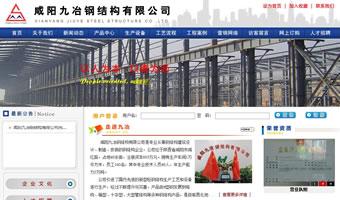 咸阳九冶钢结构有限公司