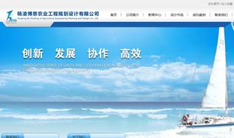 杨凌博思农业工程规划设计有限公司