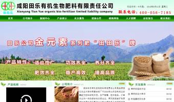 咸阳田乐有机生物肥料有限责任公司